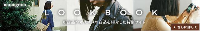 【2016-17AW】新商品や秋冬にオススメの商品を紹介した特別サイト「LOOKBOOK」