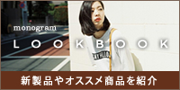 新商品やオススメの商品を紹介した特別サイト「LOOKBOOK」