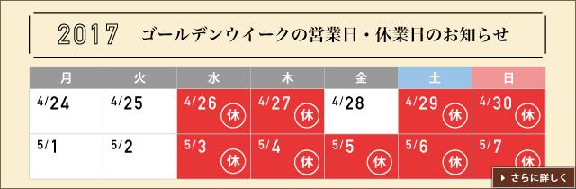 【2017 ゴールデンウイーク】営業日・休業日のお知らせ